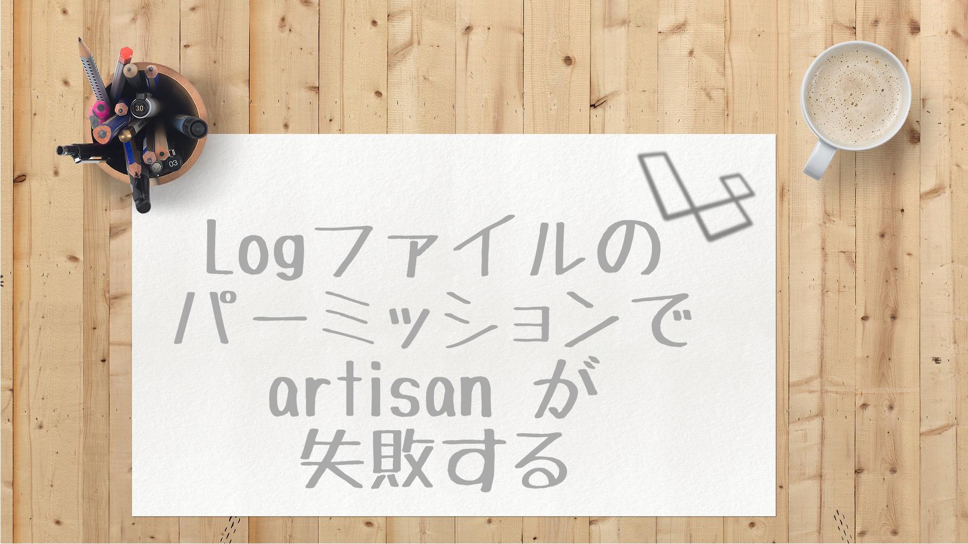 Laravel でログファイルの権限が原因で php artisan が失敗する